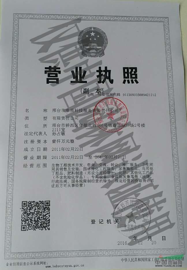 邢台市唯质科技服务有限责任公司