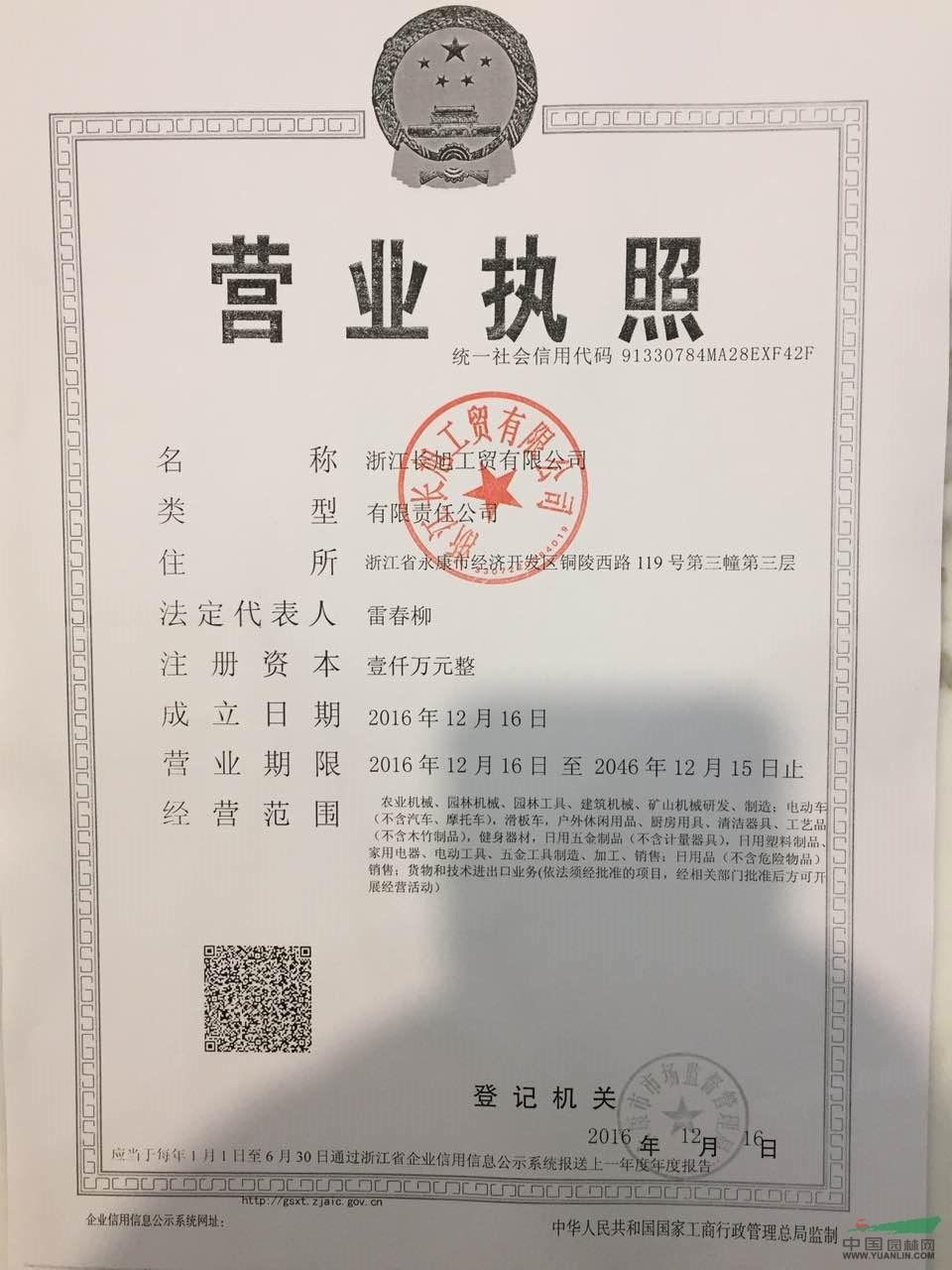 浙江长旭工贸有限公司