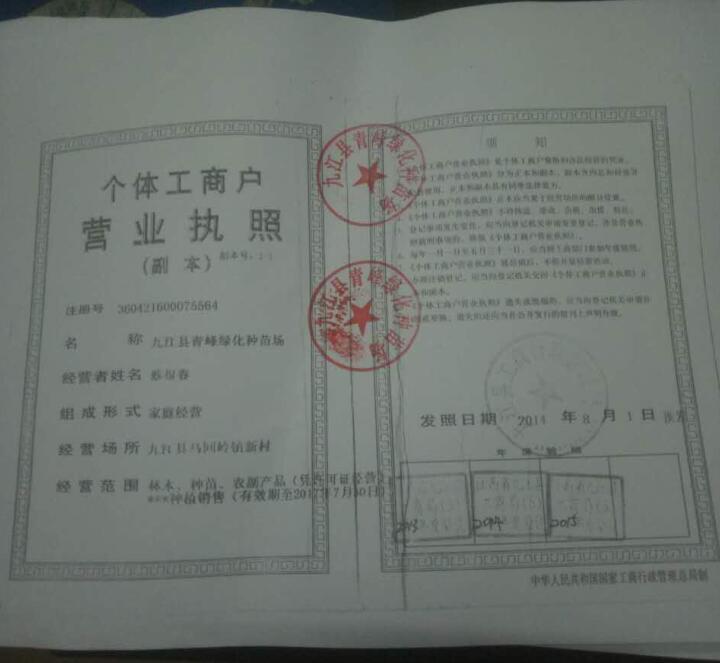 九江县青峰绿化种苗场
