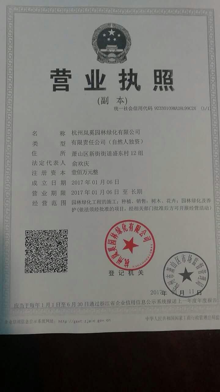 杭州岚奚园林绿化有限公司