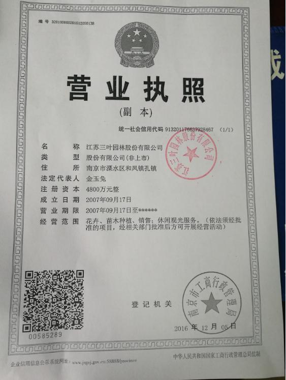 江苏三叶园林股份有限公司