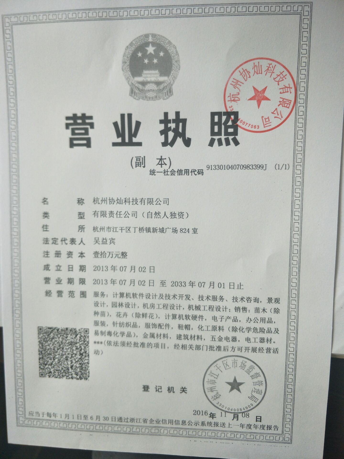 杭州协灿科技有限公司