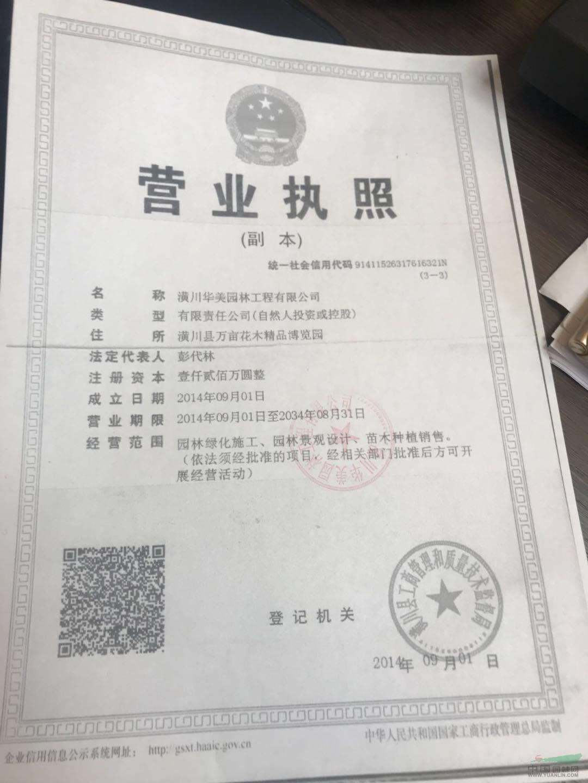 潢川华美园林工程有限公司