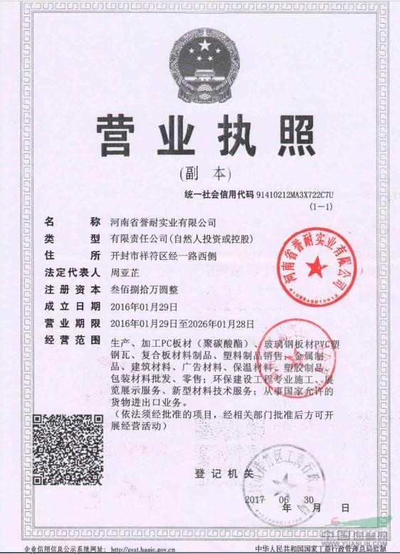 河南省誉耐实业有限公司