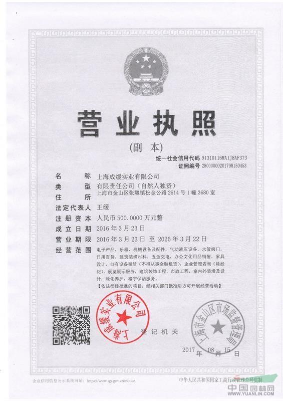 上海成缓实业有限公司