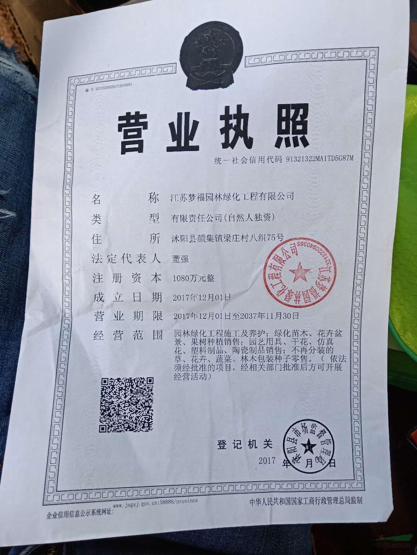江苏梦福园林绿化工程有限公司