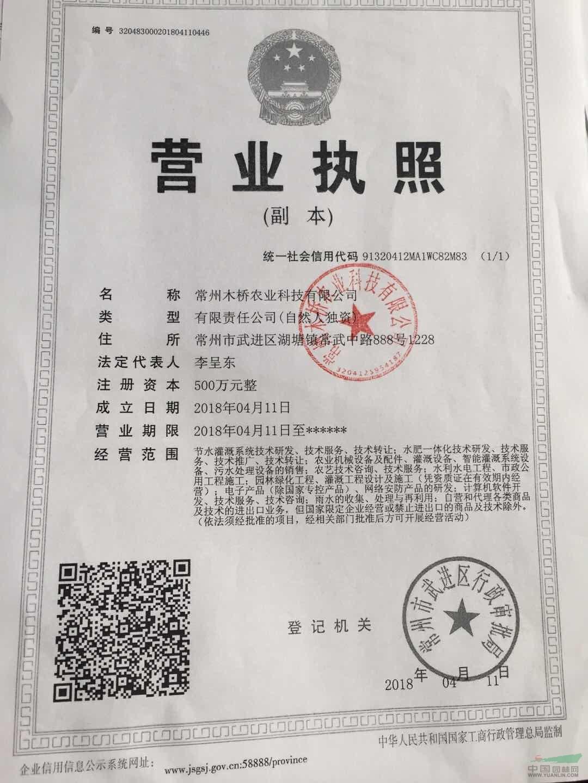 常州木桥农业科技有限公司