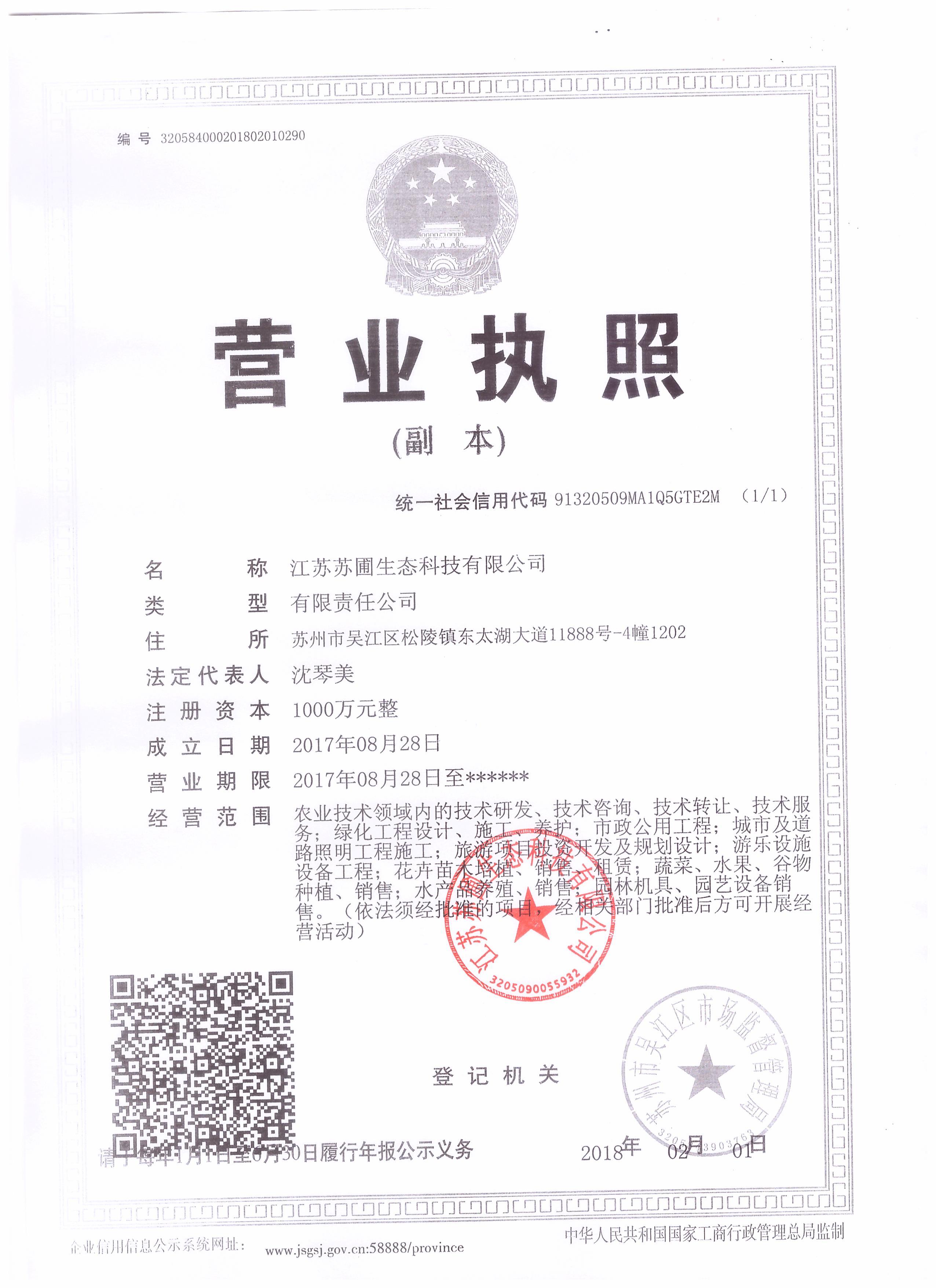 江苏苏圃生态科技有限公司