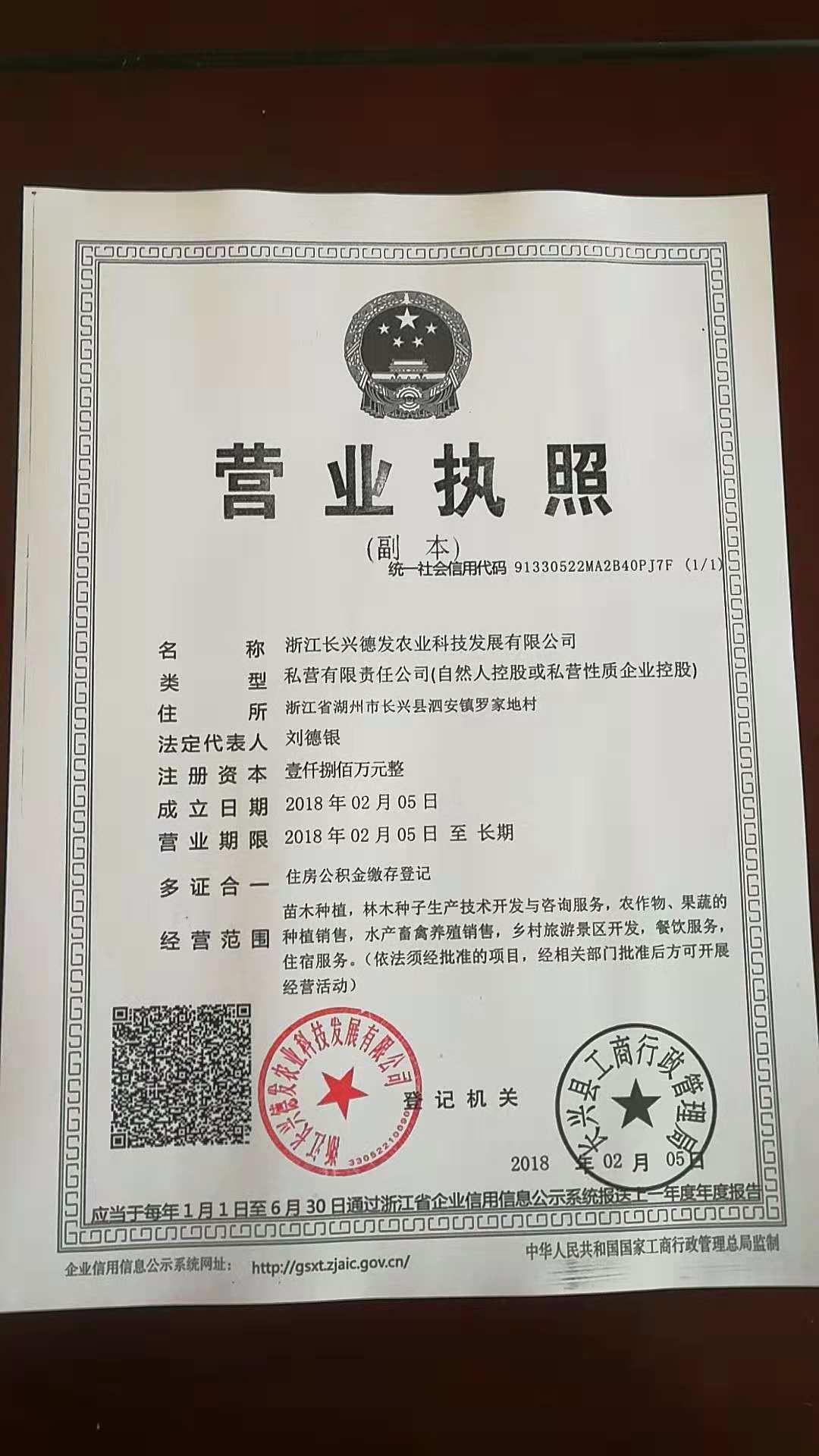 浙江长兴德发农业科技发展有限公司