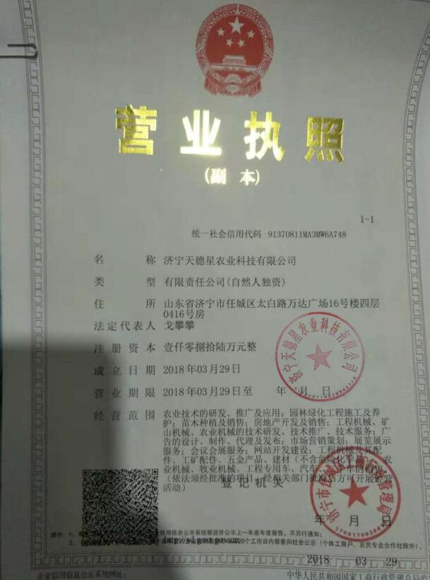 济宁天德星农业科技有限公司
