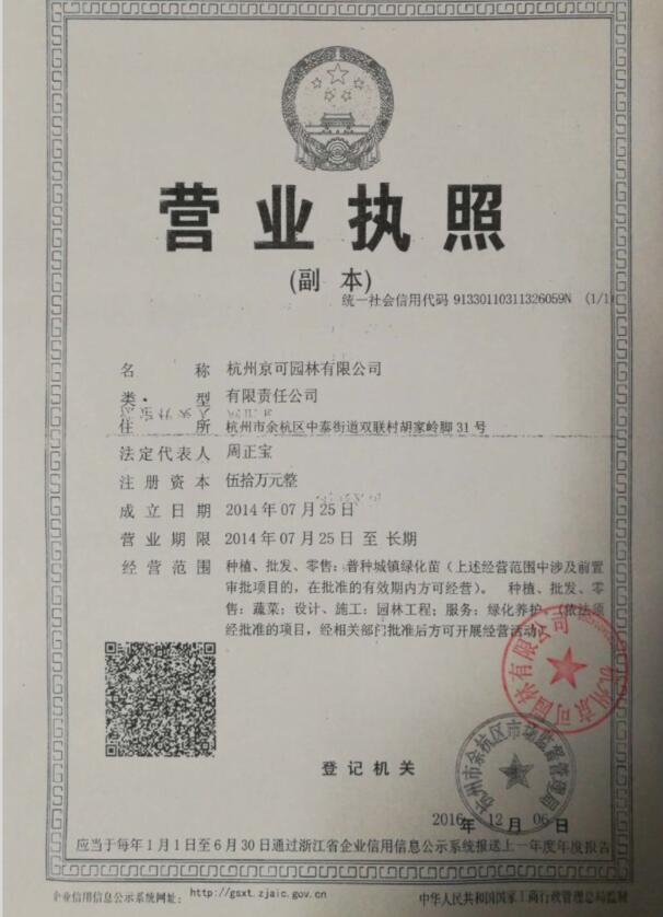 杭州京可园林有限公司