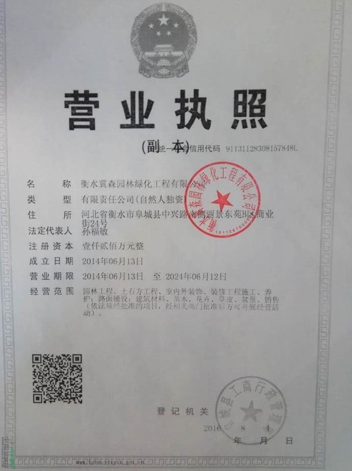 衡水冀森园林绿化工程有限公司
