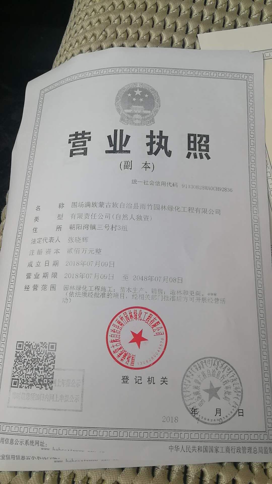 围场满族蒙古族自治县雨竹园林绿化工程有限公司