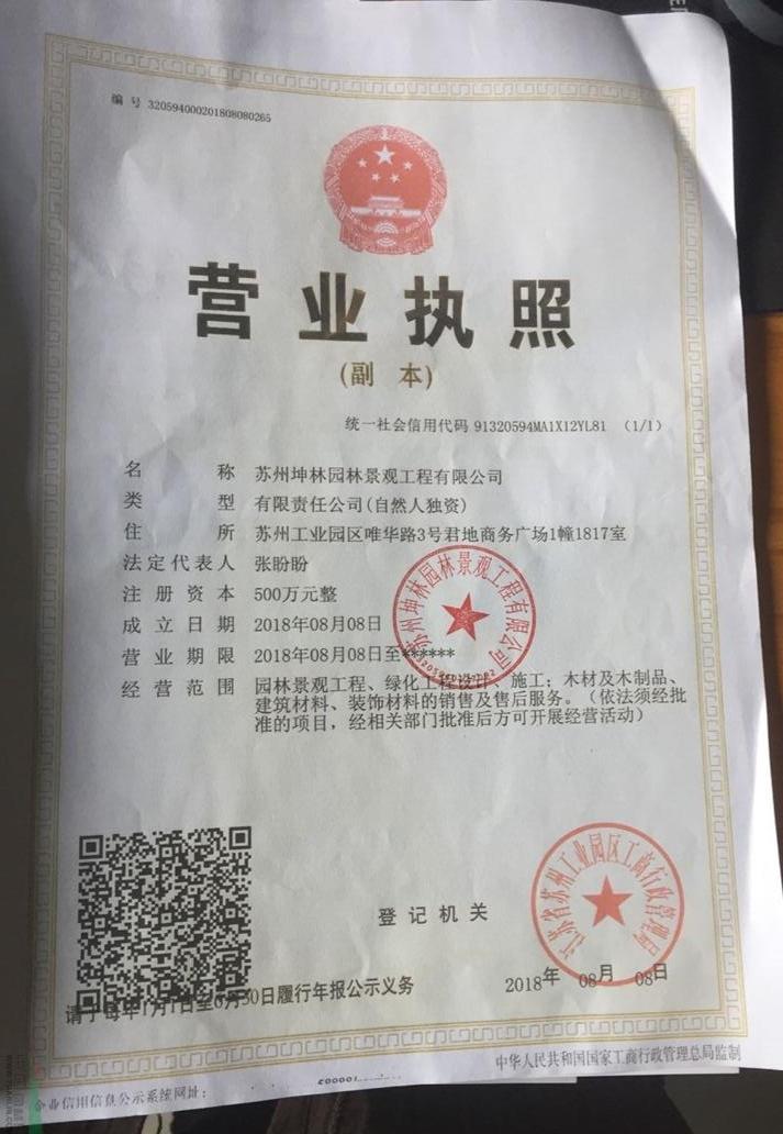 苏州坤林园林景观工程有限公司