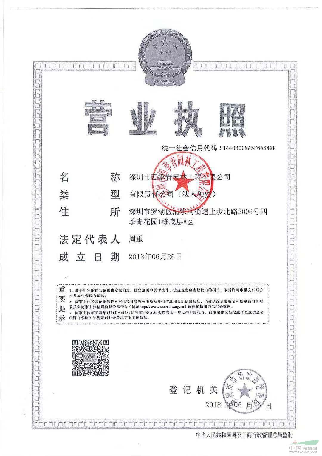 深圳市四季青园林工程有限公司