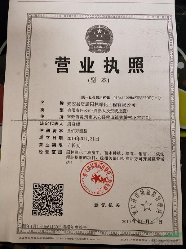 来安县贤耀园林绿化工程有限公司