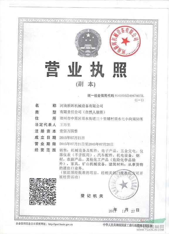 河南耕晖机械设备有限公司