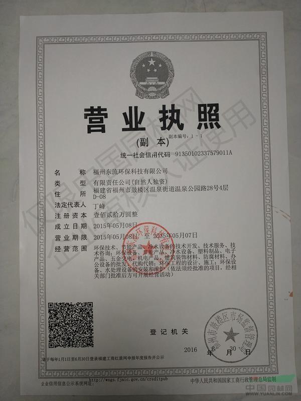 福州东流环保科技有限公司
