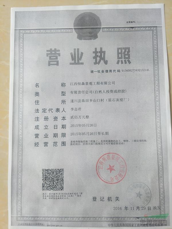 江西恒森景观工程有限公司