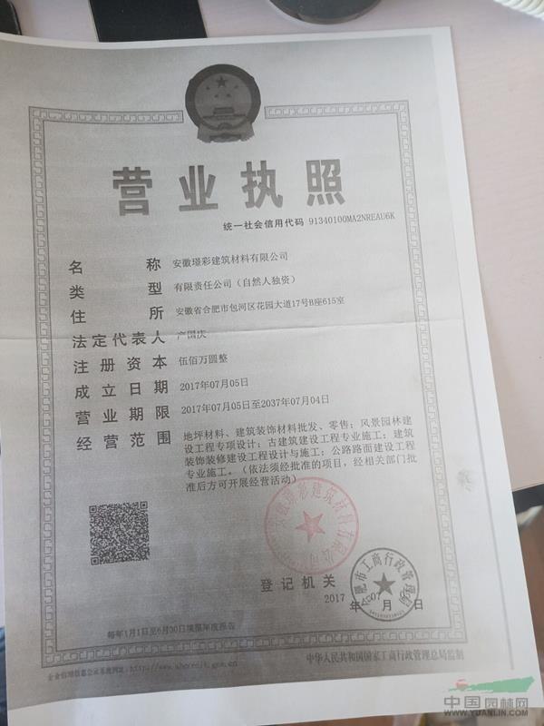 安徽璟彩建筑材料有限公司