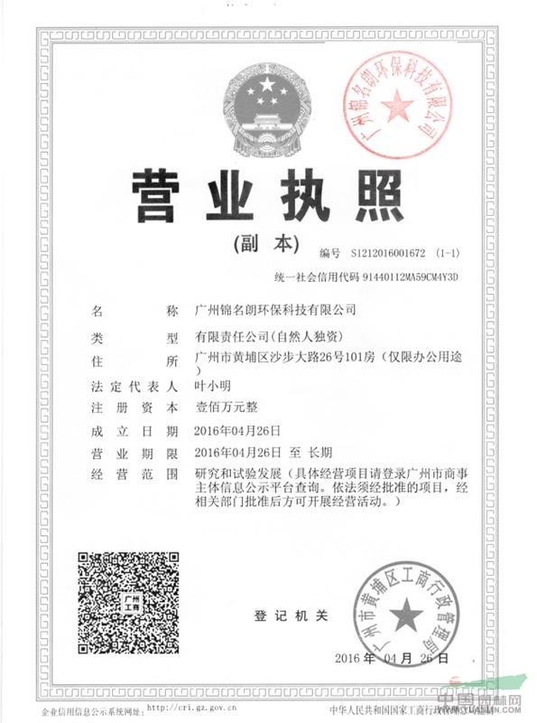 广州锦名朗环保科技有限公司