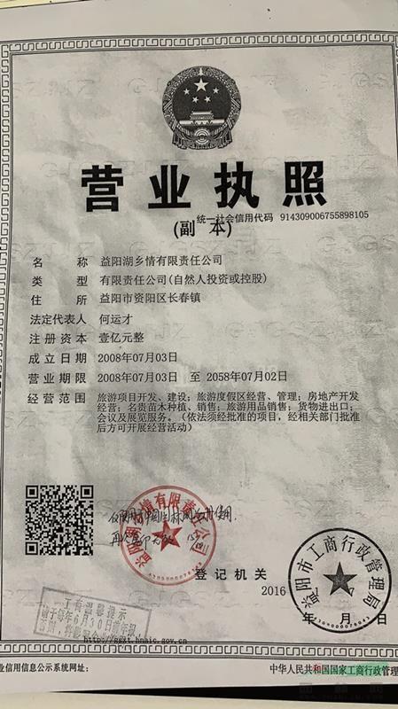 益阳湖乡情有限责任公司