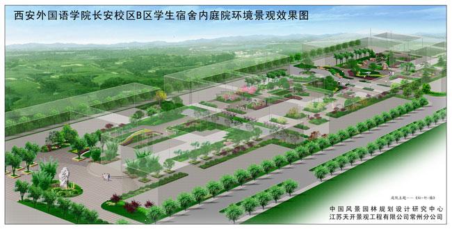 西安外国语学院长安校区景观设计方案