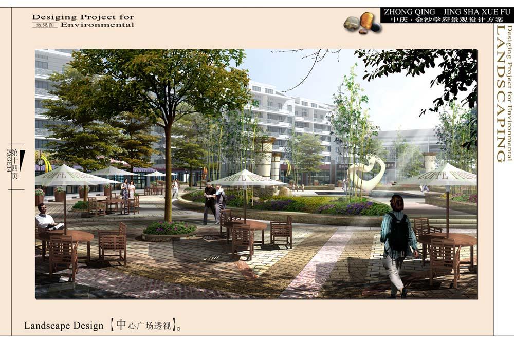 中庆金沙学府景观设计方案
