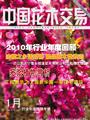 《中国花木交易》