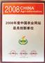 2008年度中国农业网站最具创新单位