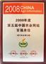 2008年第五屆中國農業網站百強單位